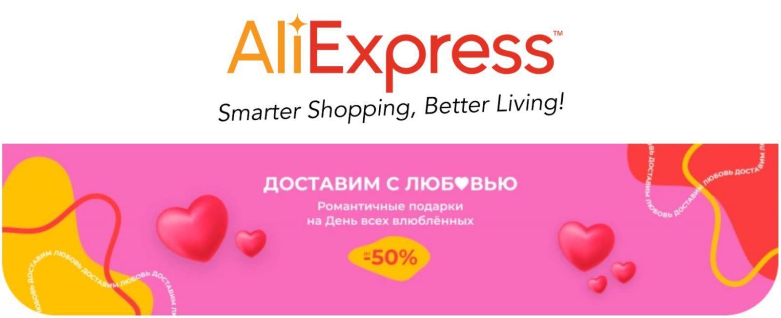 Анонс глобальной распродажи «Доставим с любовью» на AliExpress
