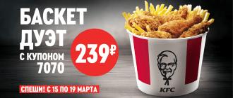 Баскет Дуэт за 239₽ в KFC