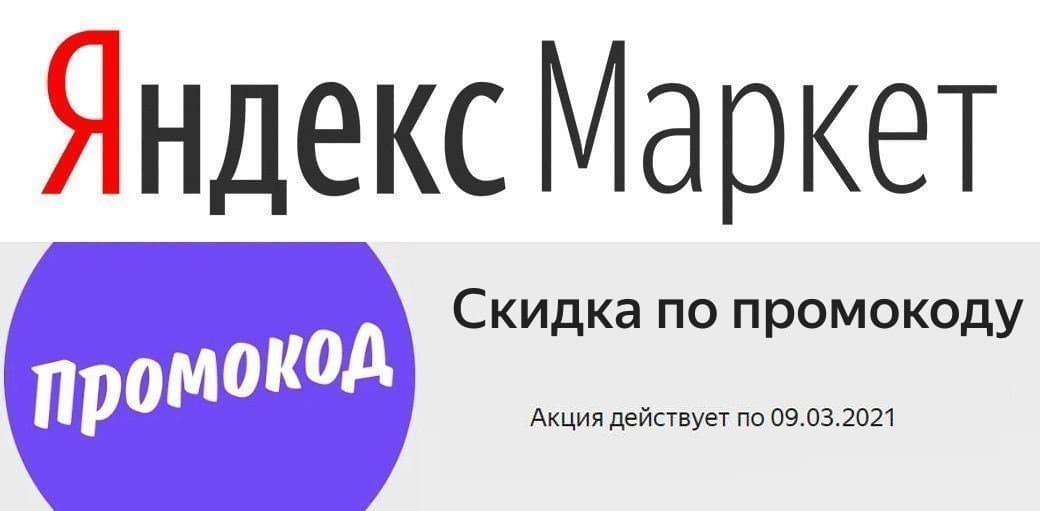 Новые промокоды на доп. скидку от 30% до 41% в Яндекс.Маркете