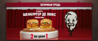 Два Шефбургера Де Люкс по цене одного в KFC