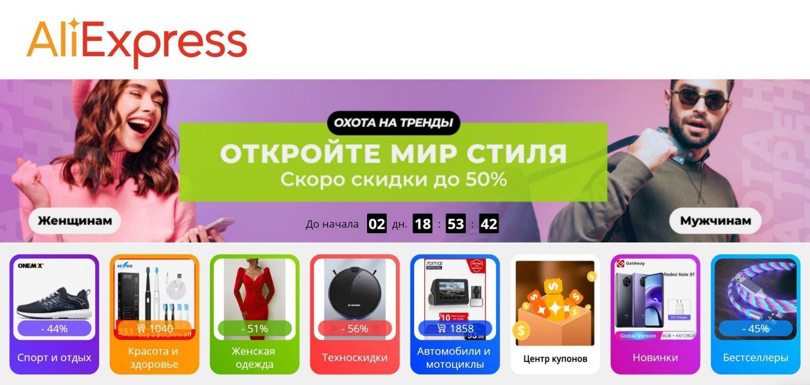 Анонс распродажи «Охота на тренды» на AliExpress