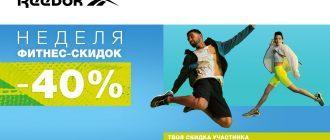 Новая распродажа в Reebok с доп. скидкой 40% в корзине + до 20% дополнительно по промокодам Reebok Unlocked