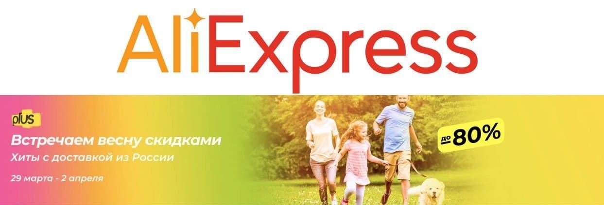 Актуальные акции на Aliexpress Tmall