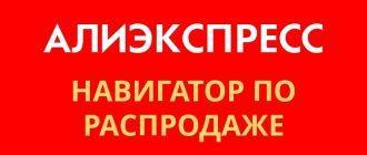 Навигатор по распродаже «Нам 11 лет» на AliExpress