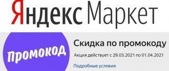 Горячие промокоды со скидками до 50% на Яндекс.Маркете