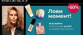 Акции на косметику и парфюмерию