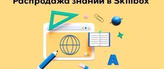 Cкидки до 50% на курсы и профессии с трудоустройством в SKILLBOX