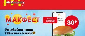 Получаем Чикенбургер за 30₽ в Макдоналдс