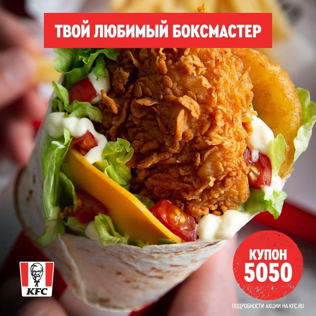 Два Боксмастера по цене одного по промокоду в KFC