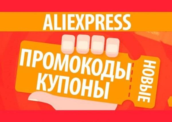 Актуальные промокоды и купоны на АлиЭкспресс