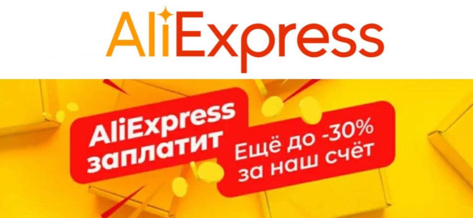 Промокоды на доп. скидку до 455₽ на AliExpress