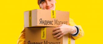 Различные акции на Яндекс.Маркете