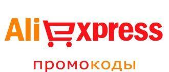 Новые промокоды на AliExpress