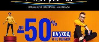 Распродажа со скидками до 50% в магазине Л'Этуаль