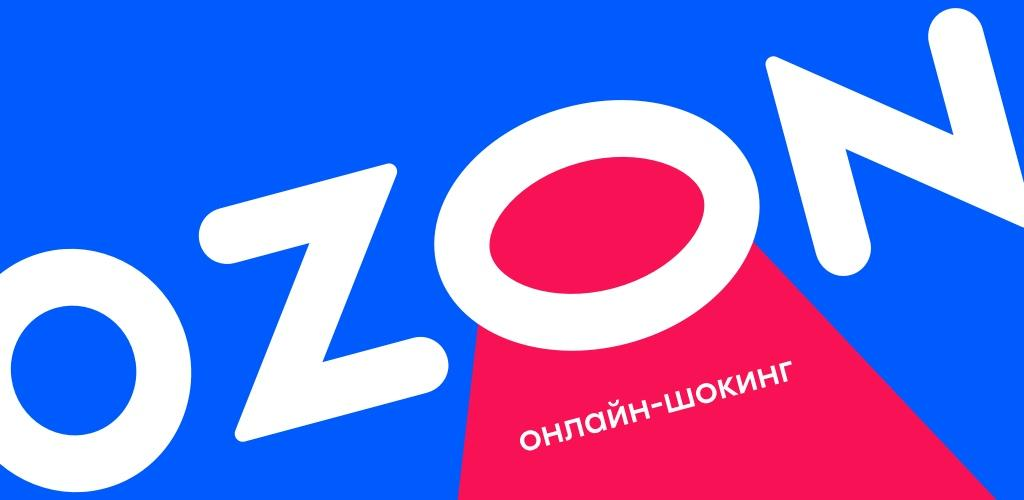 Дополнительная скидка на определенные категории товаров в Ozon
