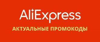 Дополнительные промокоды к распродаже «Нам 11 лет» на AliExpress