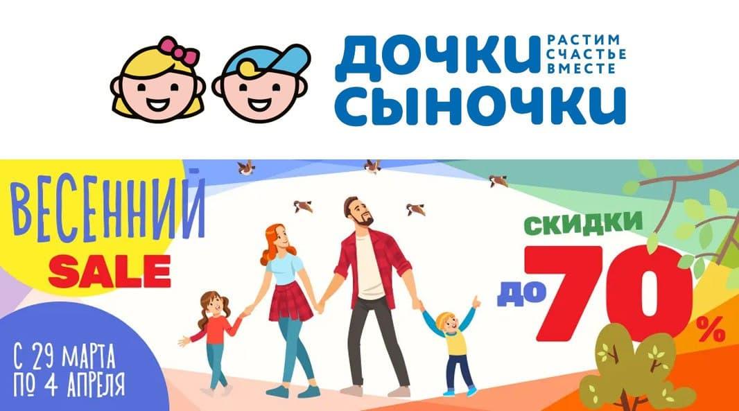 Весенний Sale со скидками до 70% в Дочках & Сыночках