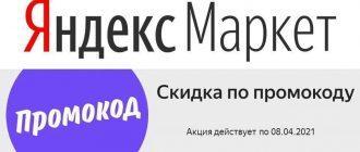 Новые каталоги с промокодами на скидки до 50% на Яндекс.Маркете