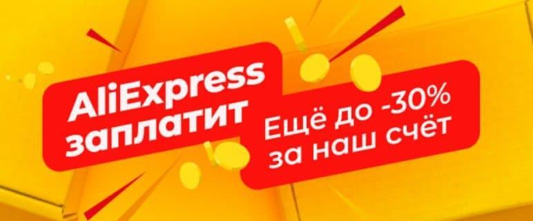 Новые промокоды на дополнительную скидку до 455₽ на AliExpress