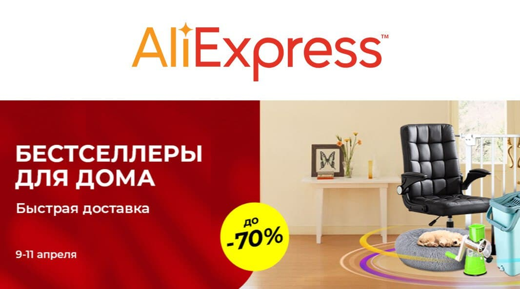 Распродажа «Бестселлеры для дома» на AliExpress Tmall