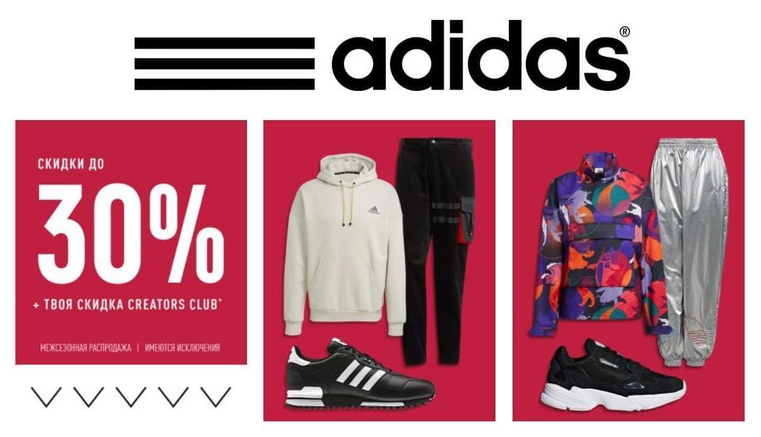 Межсезонная распродажа в Adidas