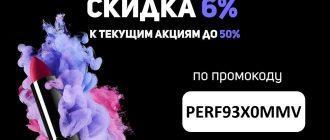 Промокод на дополнительную скидку 6% в Л'Этуаль
