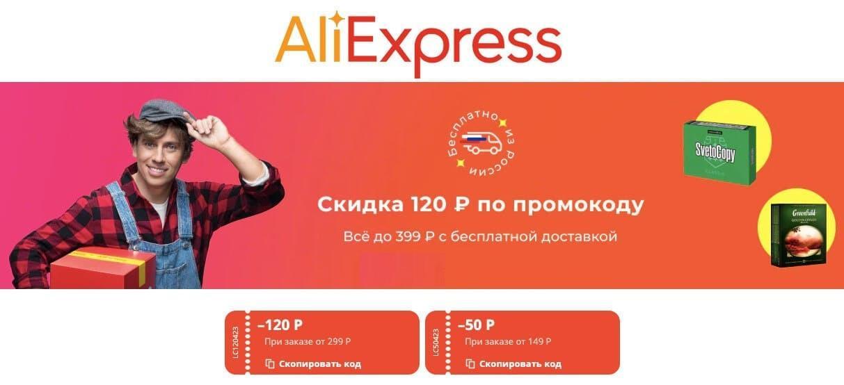 Новые промокоды от AliExpress