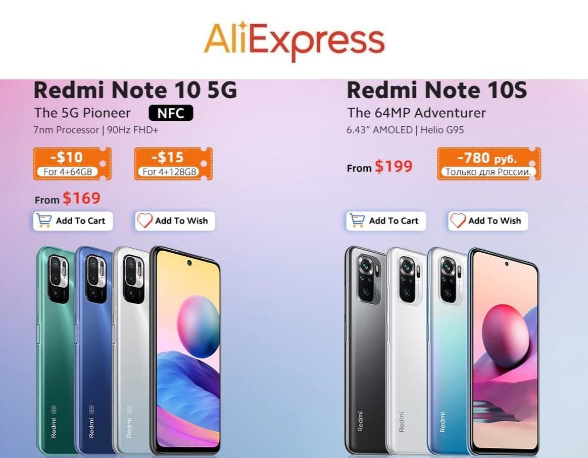 Старт продаж смартфонов Xiaomi Redmi Note 10S и Xiaomi Redmi Note 10 5G на AliExpress
