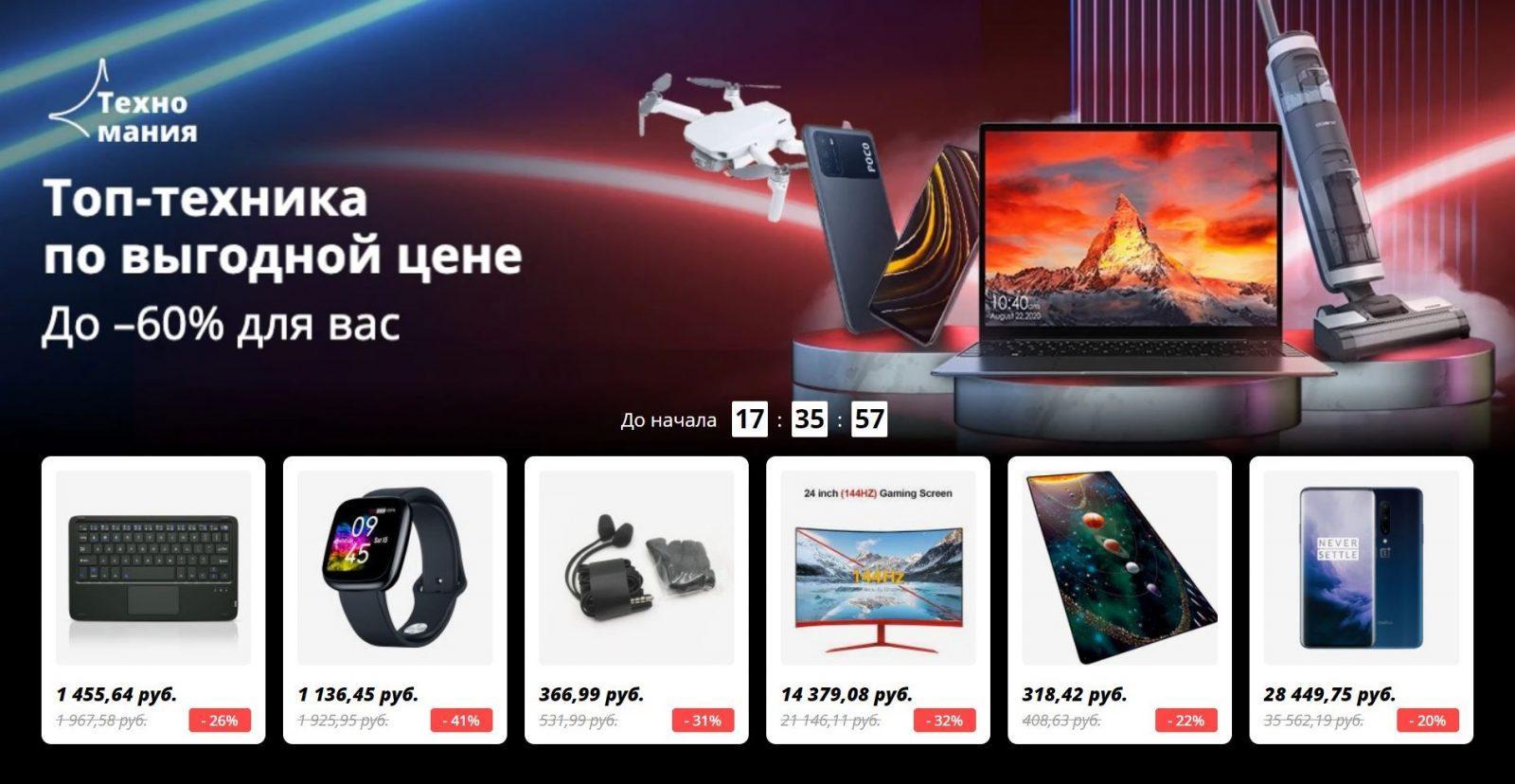 "Распродажа ""Техномания"" на АлиЭкспресс"