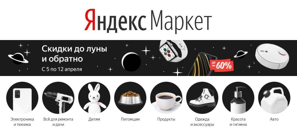 Промокоды для новых пользователей на Яндекс.Маркете