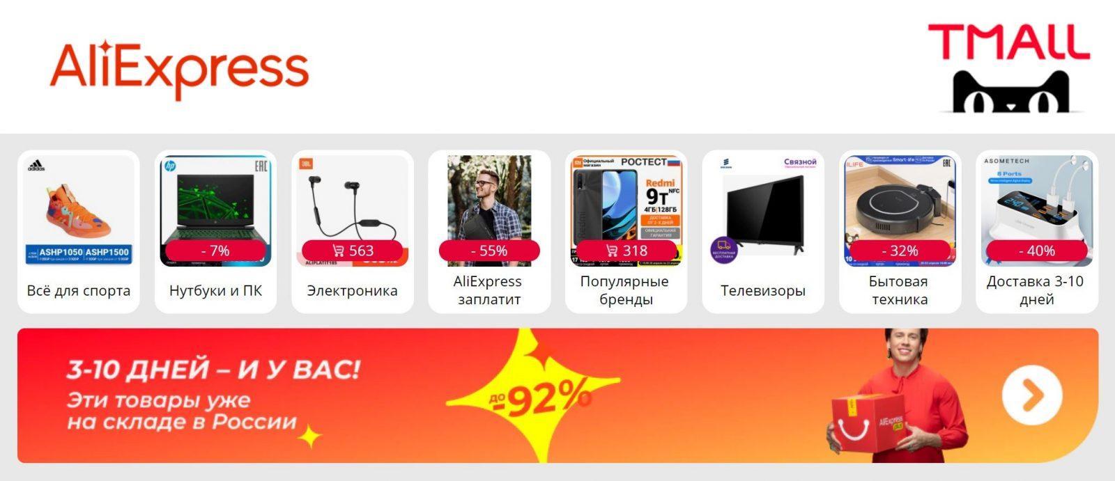 Мини-распродажа «Доставка из России» со скидками до 65% на AliExpress Tmall