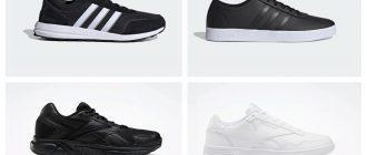 Подборка спортивной обуви из Adidas и Reebok