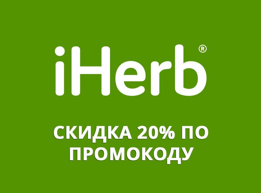🔥Скидка 20% на большой каталог товаров в iHerb по промокоду