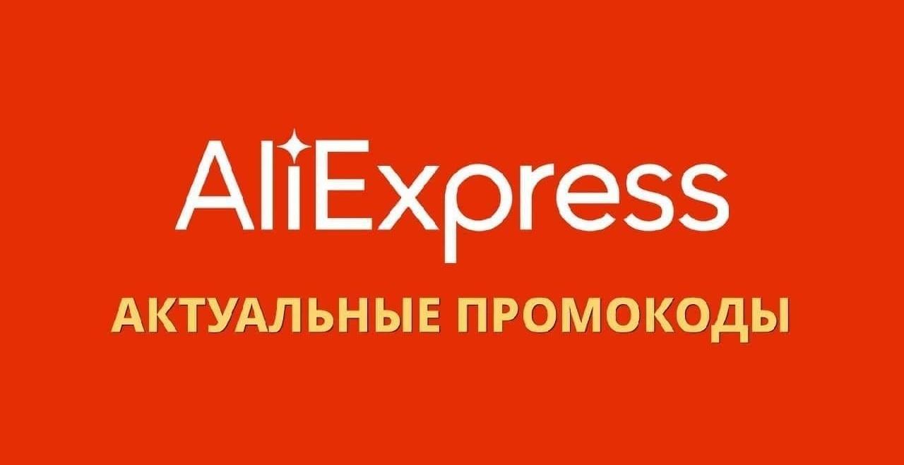 Новые промокоды для АлиЭкспресс