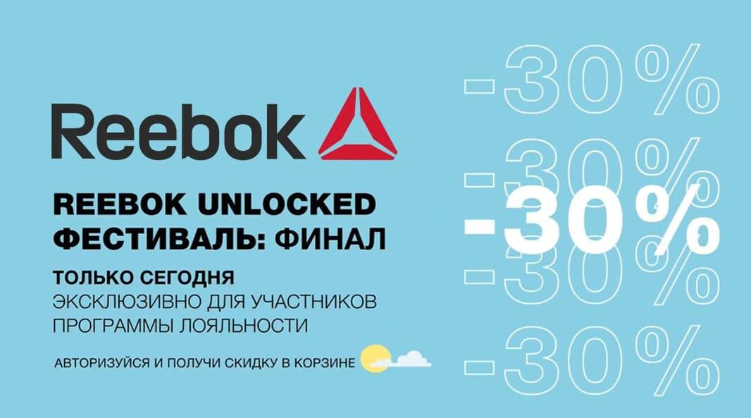 Распродажа со скидкой 30% в Reebok