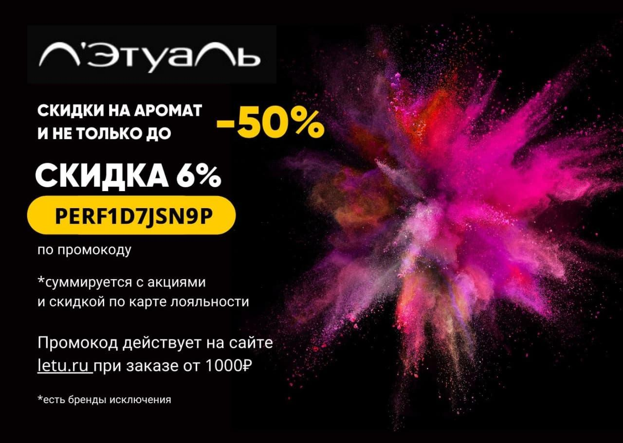 Распродажа со скидками до 50% в магазине Л'Этуаль + доп. скидка 6% по промокоду