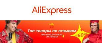 Мини-распродажа «Топ-товары по отзывам» со скидками до 60% на AliExpress Tmall