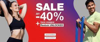 Распродажа со скидками до 40% в Reebok + доп. скидка 20% по промокоду
