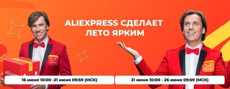 Промокоды для распродажи «Яркий сезон» на AliExpress