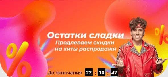 """Постраспродажа """"Яркий сезон"""" на AliExpress"""