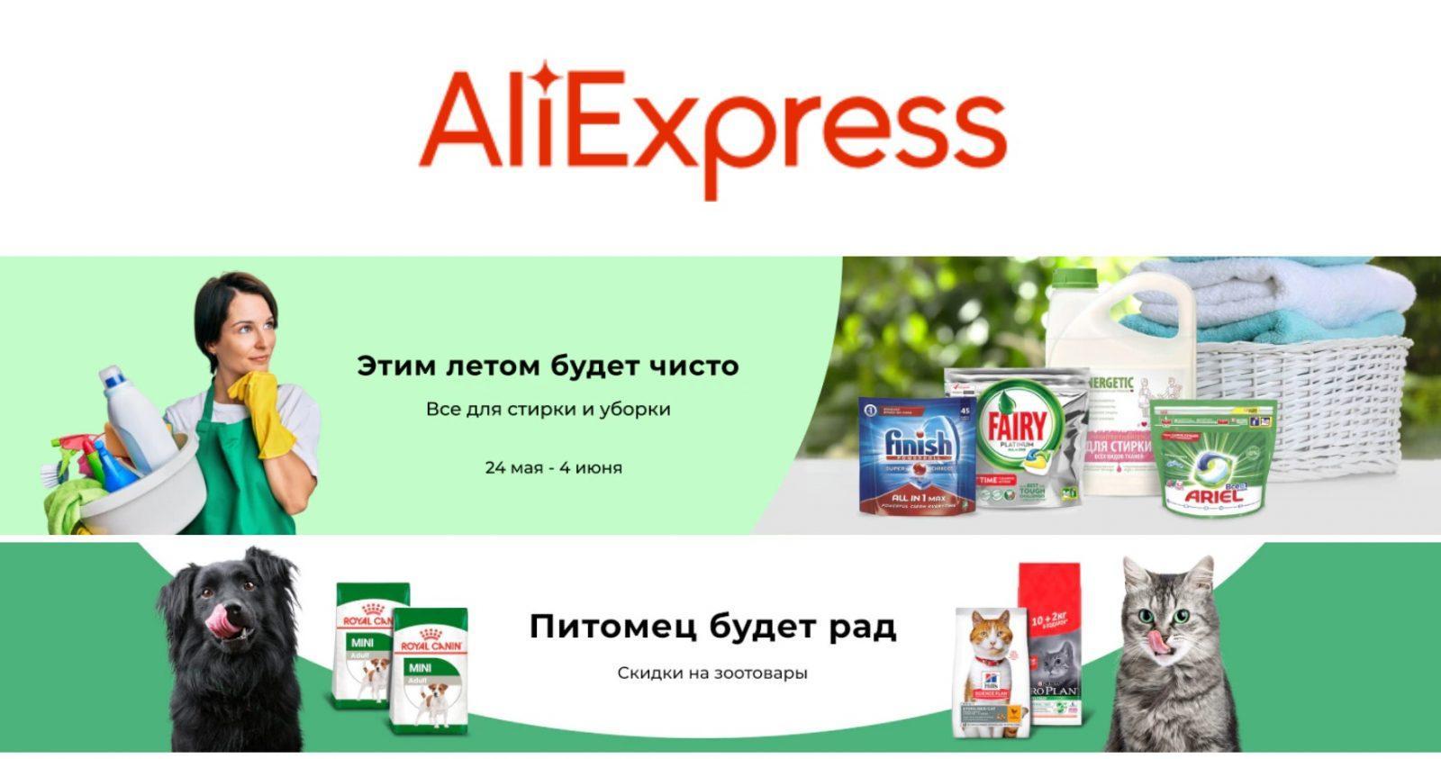 Промокоды для избранных магазинов Тмолл на АлиЭкспресс