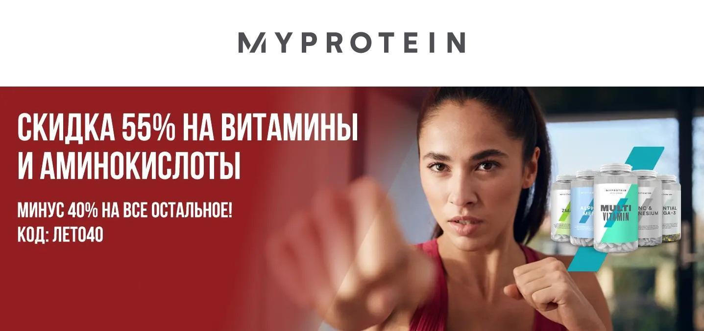 Витамины и аминокислоты со скидкой 55% в Myprotein