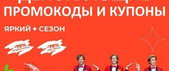 """Действующие (на 24 июня 13:00 МСК) промокоды и купоны с распродажи """"Яркий сезон"""" на AliExpress"""