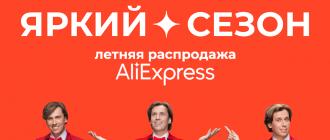 Промокоды и купоны для распродажи «Яркий сезон» на AliExpress