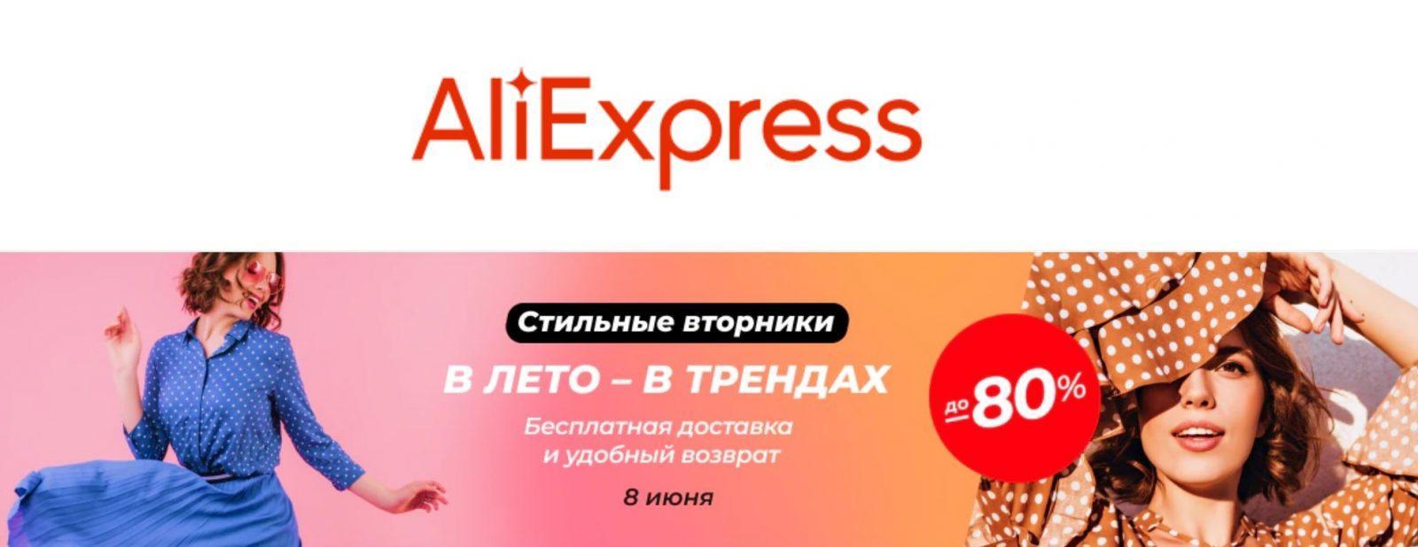 «Стильные вторники» на AliExpress Tmall