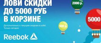 Доп. скидка до 5000₽ ко всей распродаже со скидками до 60% в Reebok