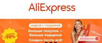 Окончание распродажи «Неделя подарков» на AliExpress