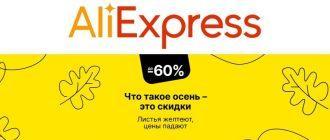 Мини-распродажа «Осень - это скидки» на AliExpress
