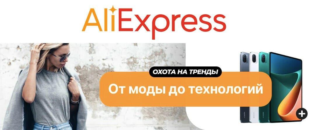 Промокоды для мини-распродажи «Охота на тренды» на AliExpress